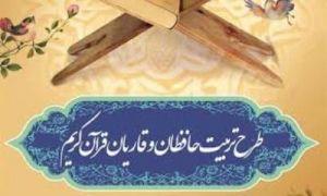 Quran Karim Mosabeghe 28 B