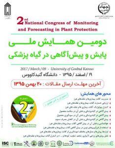 Hamayesh 19 E