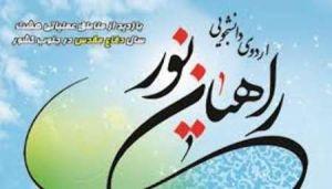 Rahian Nour 19 E
