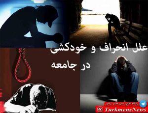 خودکشی انحراف