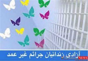 Azadi zendani 01