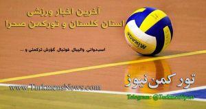 TurkmensNews Sport