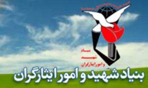 bonyad shahid 01