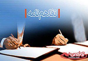 tafahom name 01