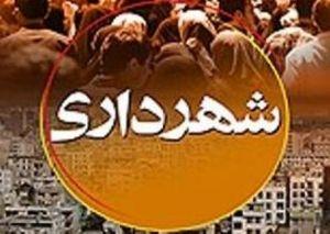 Shahrdary - Copy