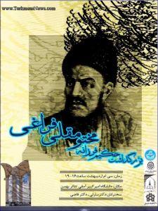 Hamayesh AmirKabir