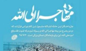 Haj Ziarat