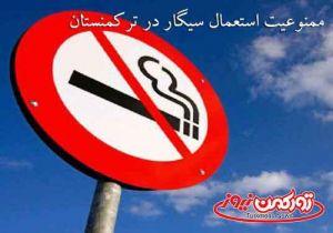 mamnoiat sigar 01