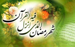 Mahe ramezan94