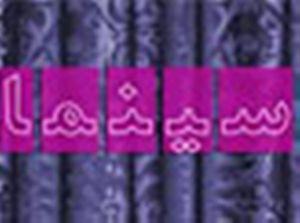 Sinama