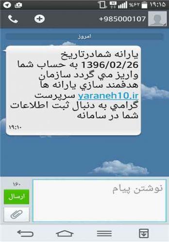 Yarane 1 24 O