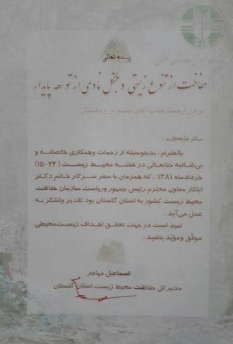 Taghdir Nameh 31 T