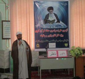 Mosabeghe Quran 11 B