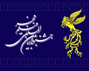 Jashnvareh 4 Bahman