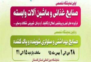 Sanaye Ghazaei 27Day