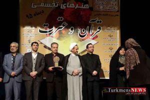 Quran Etrat 29Day