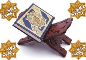 Quran 9 E